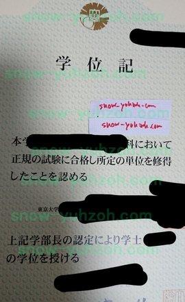 東京大学の学位記
