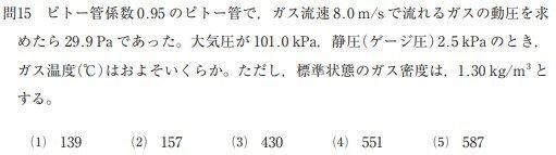 ばいじん・粉じん塵特論 平成30年問15 ピトー管測定結果からのガス温度を求める計算問題