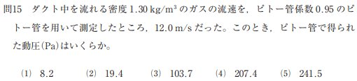 ばいじん・粉じん塵特論 令和2年問15 ピトー管測定結果から動圧を求める計算問題