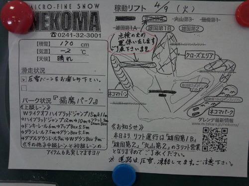 猫魔スキー場ゲレンデ情報