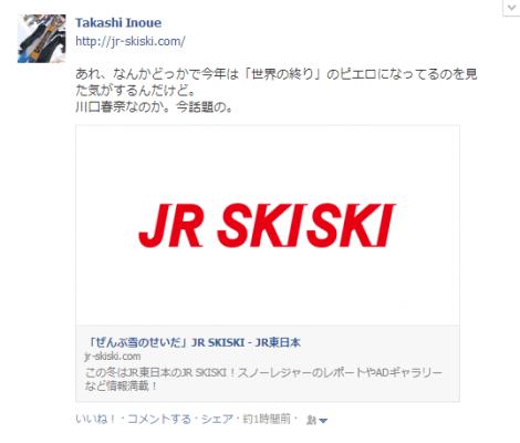 jrskiski2