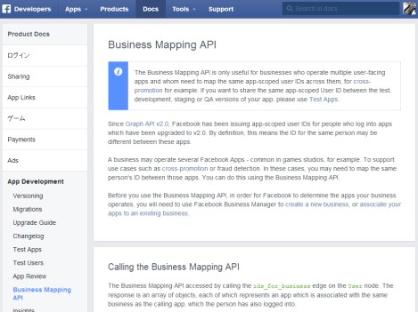 <!--:ja-->Facebook「Business Mapping API」の使い方と「app-scoped ID」について<!--:-->