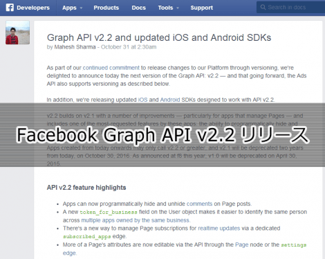 Facebook API v2.2 リリース 「token_for_business」についてまとめ