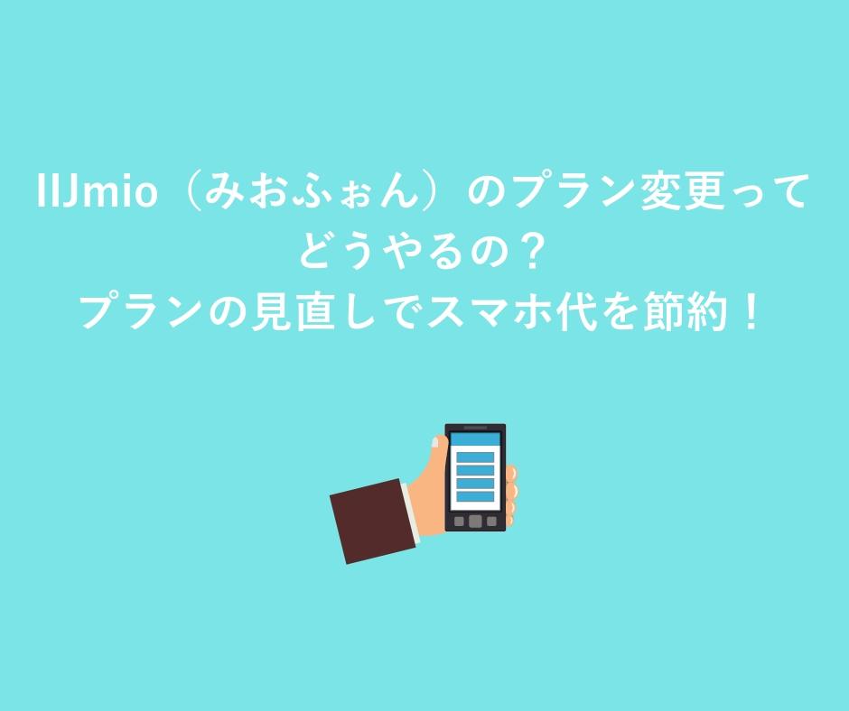 IIJmio(みおふぉん) プラン変更