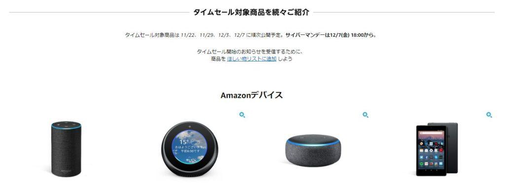 Amazonサイバーマンデー Amazonデバイス
