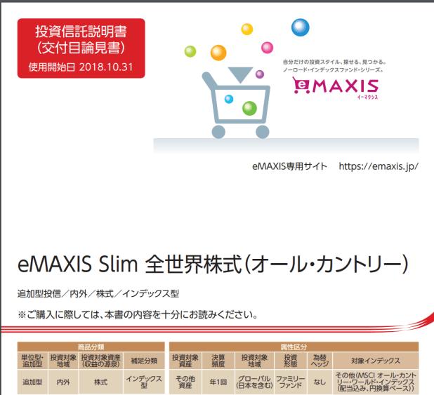 eMAXIS Slim全世界