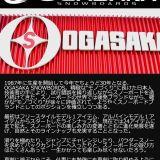 18-19年モデル OGASAKA