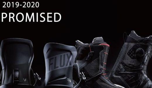 19-20年モデル FLUX(フラックス)のBindingの予約・購入は?