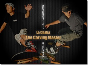 carving-master