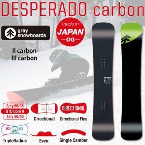 Desperado Carbon