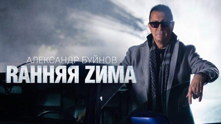 Song Translation: Александр Буйнов - Ранняя Зима 2