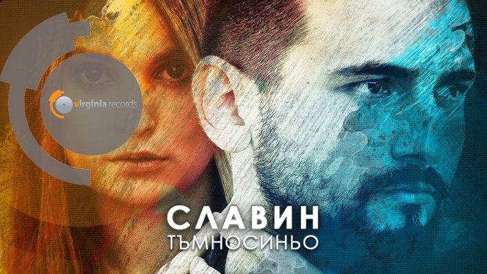 Славин Славчев - Тъмносиньо | Slavin Slavchev - Tamnosinyo [English Subtitles] 2