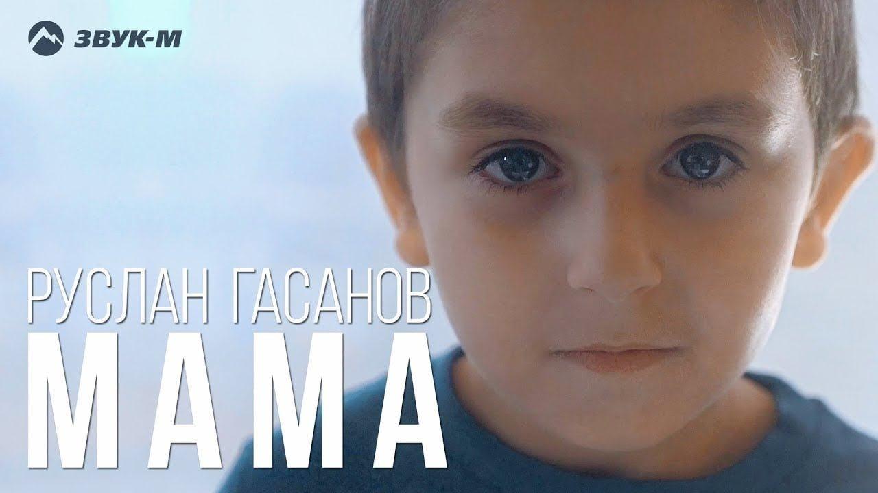 , Руслан Гасанов – Мама [English Subtitles], SnowCalmth