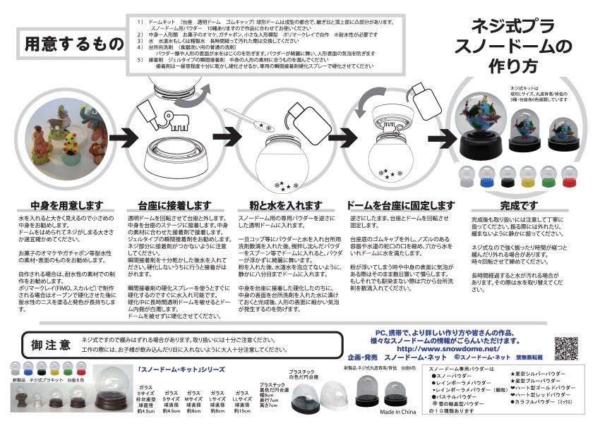 2017-会社製品カタログ_ページ_4