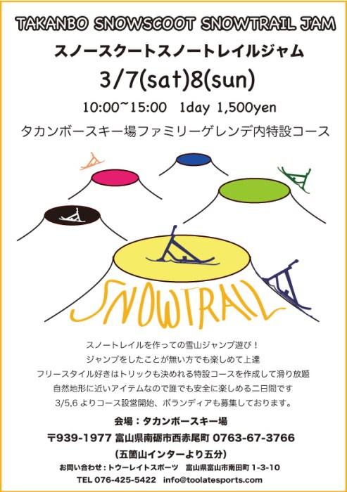 TAKANBO2015
