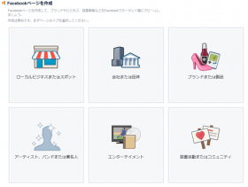 Facebookページを作成(画像)