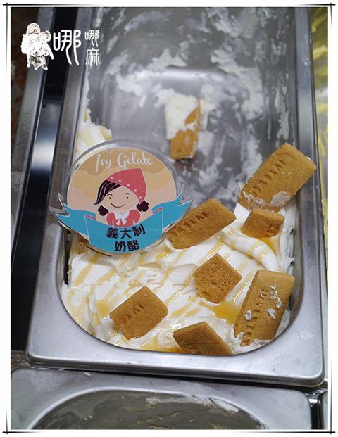 義大利奶酪冰淇淋