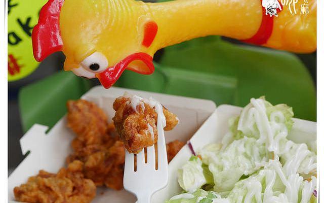 【宜蘭 美食】礁溪老街上的美味炸雞沙拉。山葵醬嗆而不辣好特別~雞啃沙拉Chicken salad/德陽宮/銅板美食/慘叫雞