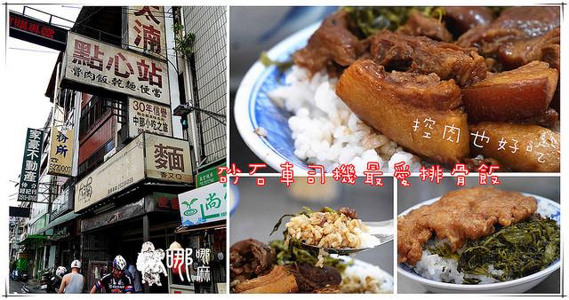 【食尚玩家推薦】大湳點心站~卡車司機最愛香Q入味爌肉飯和排骨飯