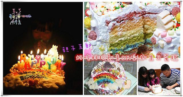 【宜蘭生日蛋糕】Sincere真心手工裝飾蛋糕~好吃。好玩。創意DIY彩虹蛋糕宅配到你家