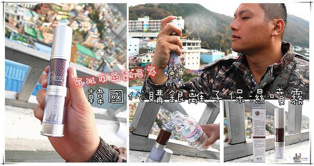 【韓國美妝】離子護膚保濕噴霧 Silverex Silveray ion spray - II~裝礦泉水就可以用的超方便保濕聖品