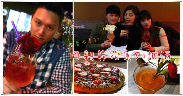【桃園火車站美食】Mix Bistro餐酒館~不敢大聲說愛就用花系列特調滿滿的花讓你的母親節充滿感動