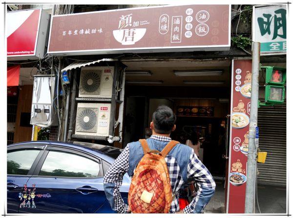 台北美食店家再造計畫,顏加唐,麵線,肉羹,饒河街夜市,台北美食,松山區,VIS Caffe,東雅小廚