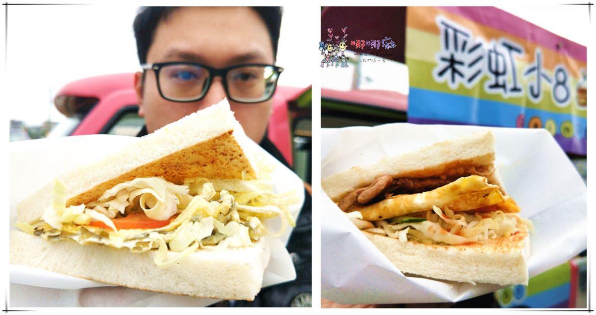 宜蘭美食《彩虹小8》宜蘭火車站附近在地特色早餐餐車。鐵板三明治好吃!