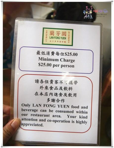 香港美食,中環,蘭芳園,茶餐廳,絲襪奶茶