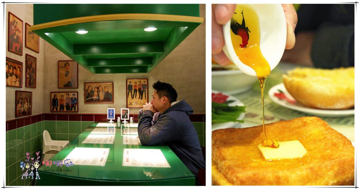藝文特區銅板美食《美生餐室藝文店》環境舒適IG打卡必拍港式茶餐廳