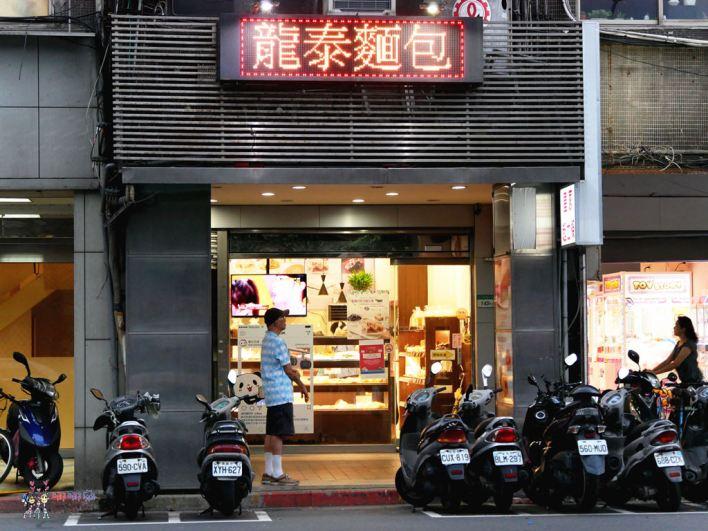 台北美食,台北伴手禮,龍泰創意烘焙,起司條,天使蛋糕,牛奶紅豆蛋糕,胚芽蛋糕,食尚玩家
