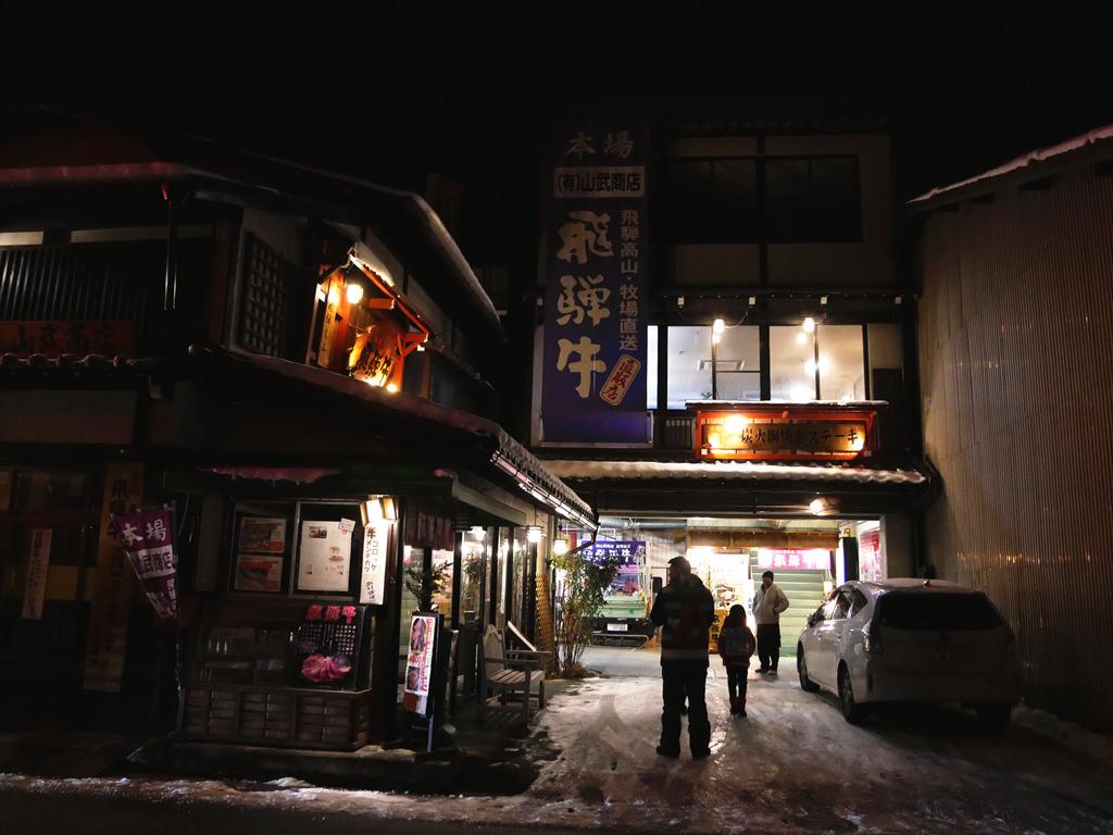 日本旅遊,日本自由行,高山,飛驒牛,和牛,專賣店,山武商店,高山老街,高山車站,合掌村,北陸旅遊