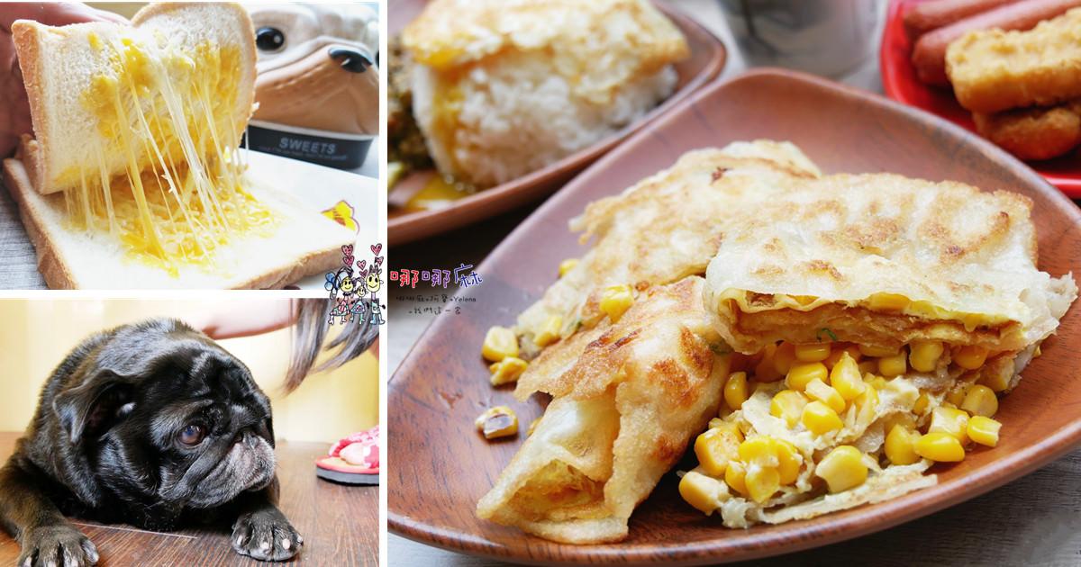 【桃園美食】楊梅貨櫃屋裡的早午餐《食光穗道》脆皮手工粉漿蛋餅外皮酥脆份量又大