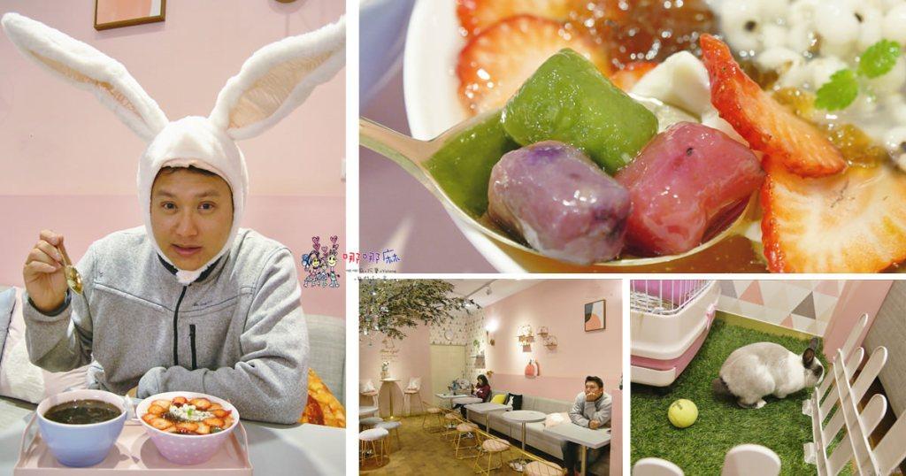 桃園美食,桃園甜點,輕一點,低卡甜品,草莓,豆花,燒仙草,桃膠,無負擔,藝文特區,大有路,兔兔,少女心