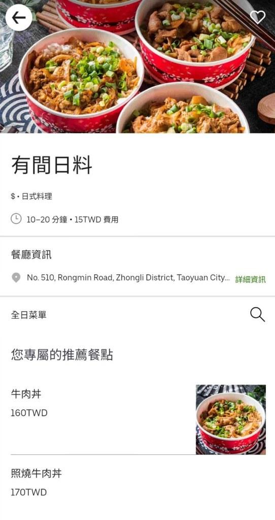 元智大學,丼飯,外送,熊貓,Foodpanda,UberEat,有間日料,日本料理,鰻魚飯,牛肉丼,在家