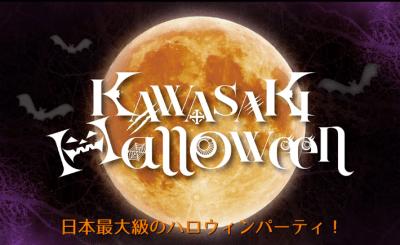 ハロウィン 仮装パーティー イベント 2019 東京近郊 川崎ハロウィン