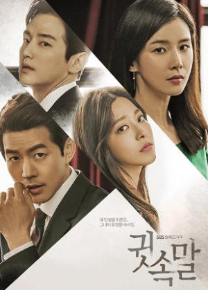 韓国ドラマ「耳打ち~愛の言葉~」ポスター