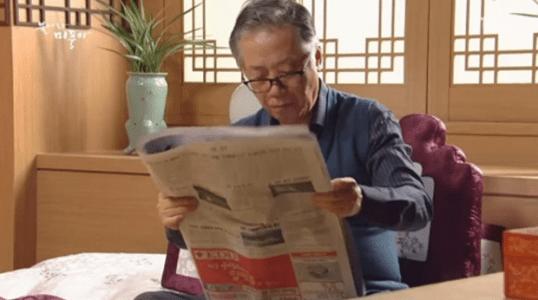 吹けよ、ミプン第36話 新聞を読むキム・ドクチョン