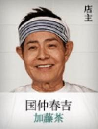 警視庁ゼロ係 キャスト 国仲春吉役 加藤茶