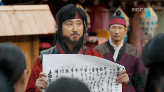 「君主(クンジュ)~仮面の主人~」第5話 命令する揚水庁長