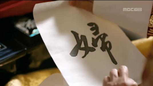 「君主(クンジュ)~仮面の主人~」第11話 婦と書かれた書