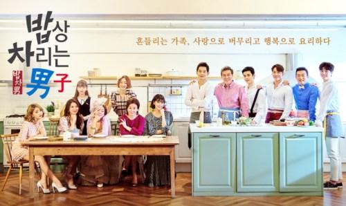 韓国ドラマ「お膳立てする男」(原題:今日、妻やめます)ポスター