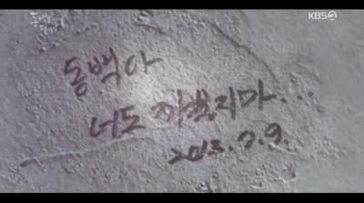 [椿の花咲く頃] 第6話 カメリアに書かれた落書き