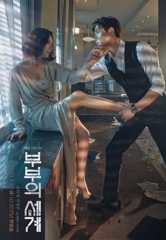 韓国ドラマ「夫婦の世界」ポスター