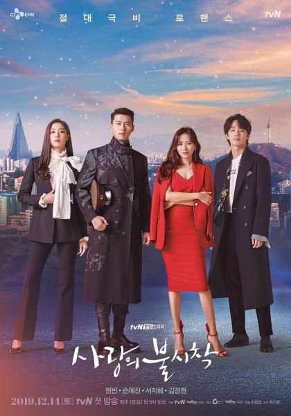 韓国ドラマ「愛の不時着」ポスター