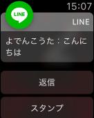 AppleWatchでLINEの通知を受け取る-1