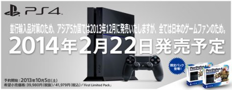 ps4_asia