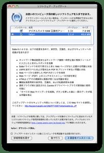 Safariのアップデート