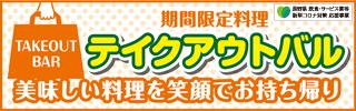 長野で密になりにくいバルイベント テイクアウトバル