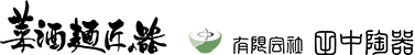 菜酒麺匠の器 蕎麦のための器たち そばの陶器 有限会社 田中陶器 岐阜県瑞浪市